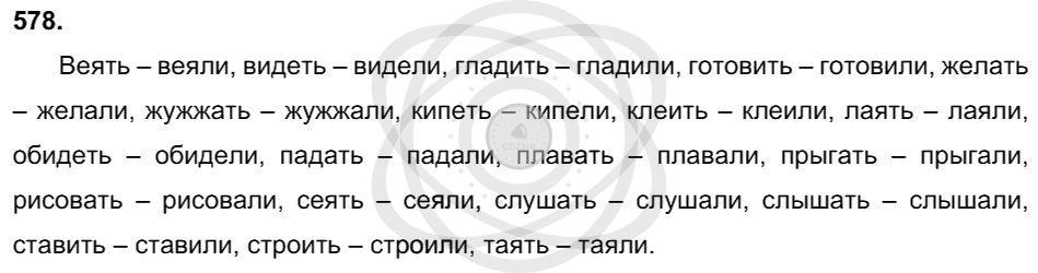 Русский язык 3 класс Соловейчик М. С. Упражнения: 578
