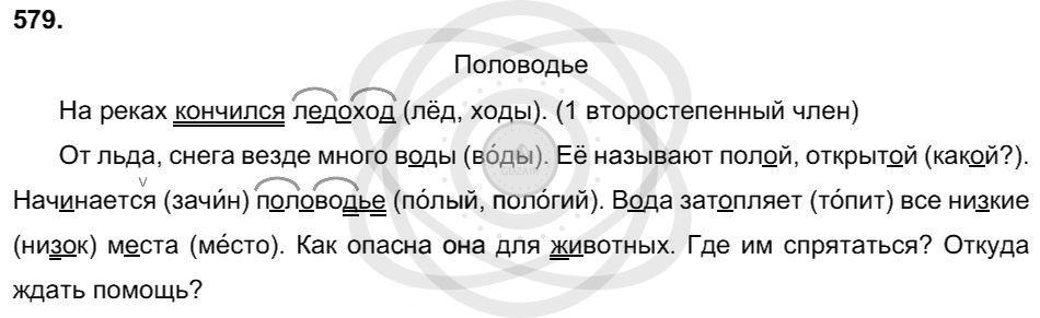 Русский язык 3 класс Соловейчик М. С. Упражнения: 579