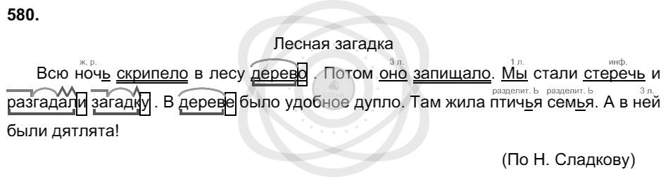 Русский язык 3 класс Соловейчик М. С. Упражнения: 580