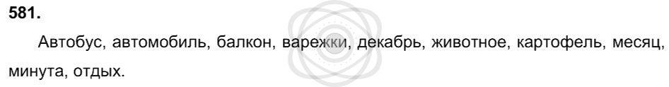 Русский язык 3 класс Соловейчик М. С. Упражнения: 581