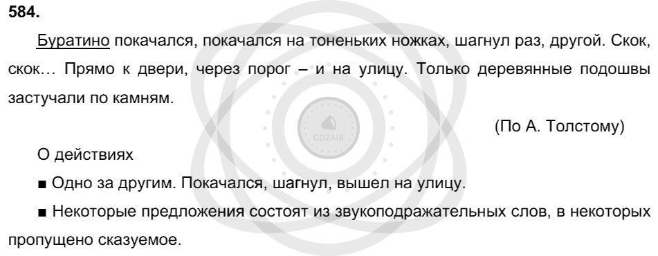 Русский язык 3 класс Соловейчик М. С. Упражнения: 584