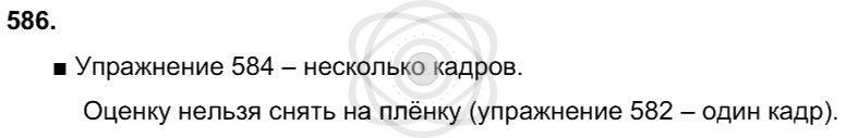 Русский язык 3 класс Соловейчик М. С. Упражнения: 586