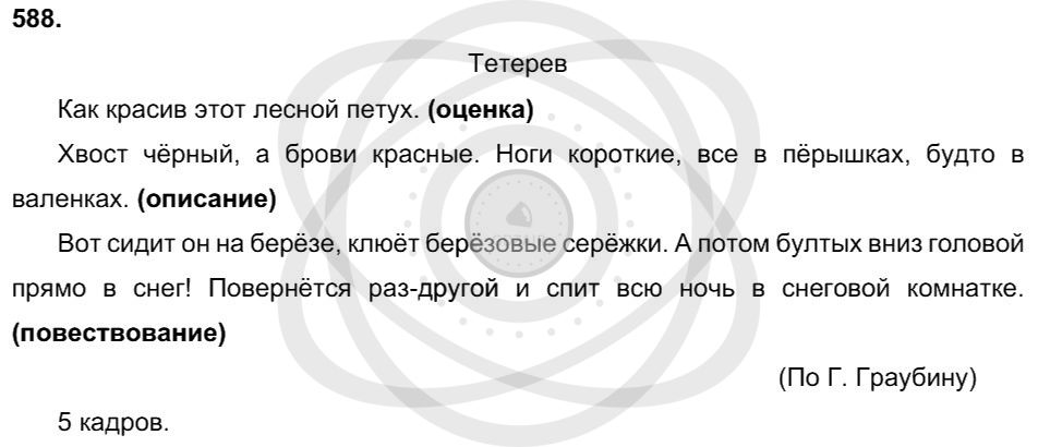 Русский язык 3 класс Соловейчик М. С. Упражнения: 588