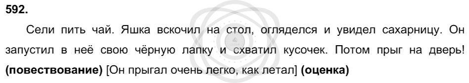 Русский язык 3 класс Соловейчик М. С. Упражнения: 592