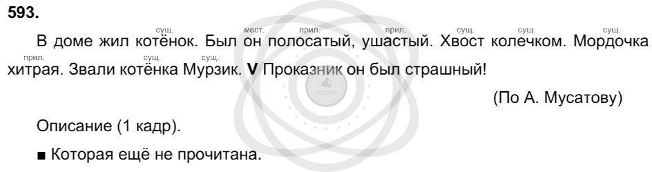 Русский язык 3 класс Соловейчик М. С. Упражнения: 593