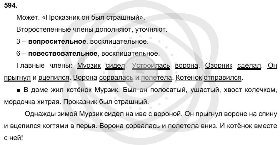 Русский язык 3 класс Соловейчик М. С. Упражнения: 594