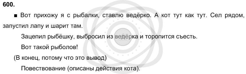 Русский язык 3 класс Соловейчик М. С. Упражнения: 600
