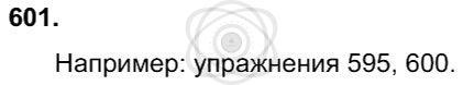 Русский язык 3 класс Соловейчик М. С. Упражнения: 601