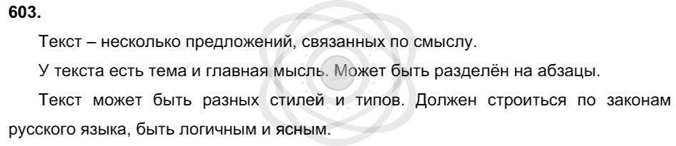Русский язык 3 класс Соловейчик М. С. Упражнения: 603