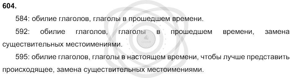 Русский язык 3 класс Соловейчик М. С. Упражнения: 604