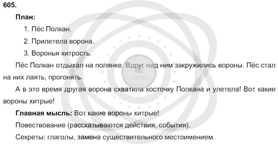 Русский язык 3 класс Соловейчик М. С. Упражнения: 605