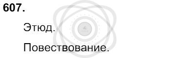 Русский язык 3 класс Соловейчик М. С. Упражнения: 607