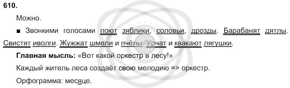 Русский язык 3 класс Соловейчик М. С. Упражнения: 610