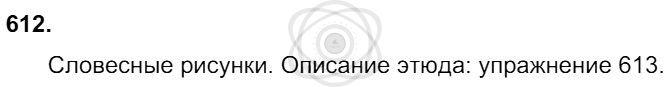 Русский язык 3 класс Соловейчик М. С. Упражнения: 612