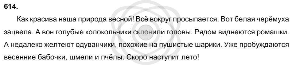 Русский язык 3 класс Соловейчик М. С. Упражнения: 614
