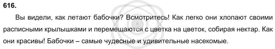 Русский язык 3 класс Соловейчик М. С. Упражнения: 616