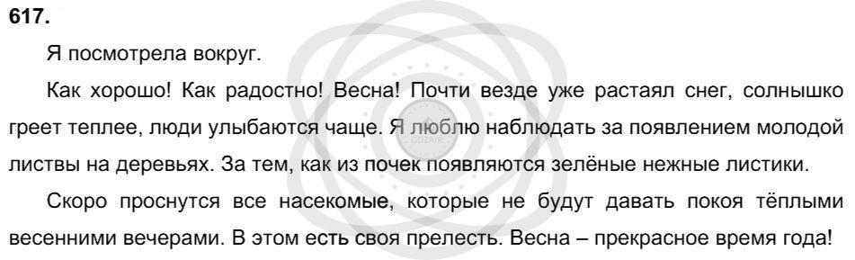 Русский язык 3 класс Соловейчик М. С. Упражнения: 617