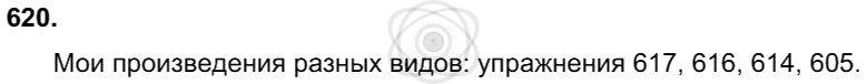 Русский язык 3 класс Соловейчик М. С. Упражнения: 620