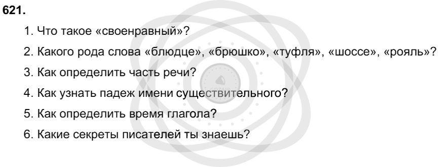 Русский язык 3 класс Соловейчик М. С. Упражнения: 621