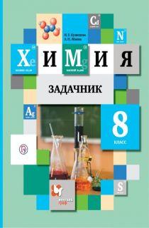 Решебник по Химии от Кузнецова Н. Е. за 8 класс