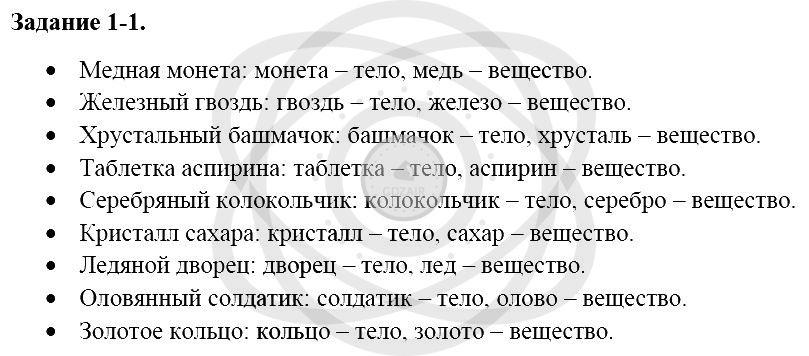 Химия 8 класс Кузнецова Н. Е. Глава 1. Первоначальные химические понятия / Задания: 1
