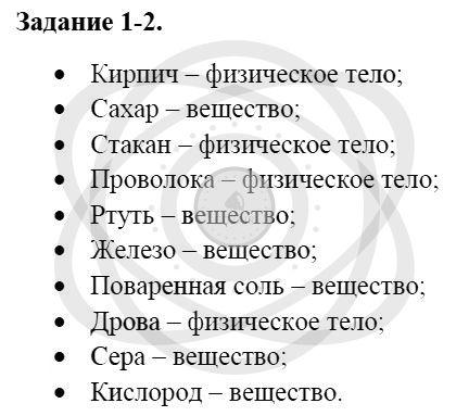 Химия 8 класс Кузнецова Н. Е. Глава 1. Первоначальные химические понятия / Задания: 2