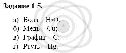Химия 8 класс Кузнецова Н. Е. Глава 1. Первоначальные химические понятия / Задания: 5