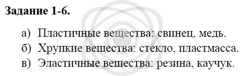 Химия 8 класс Кузнецова Н. Е. Глава 1. Первоначальные химические понятия / Задания: 6