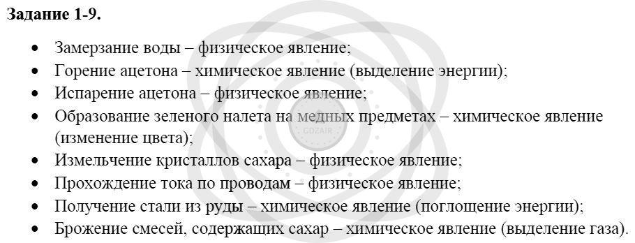 Химия 8 класс Кузнецова Н. Е. Глава 1. Первоначальные химические понятия / Задания: 9