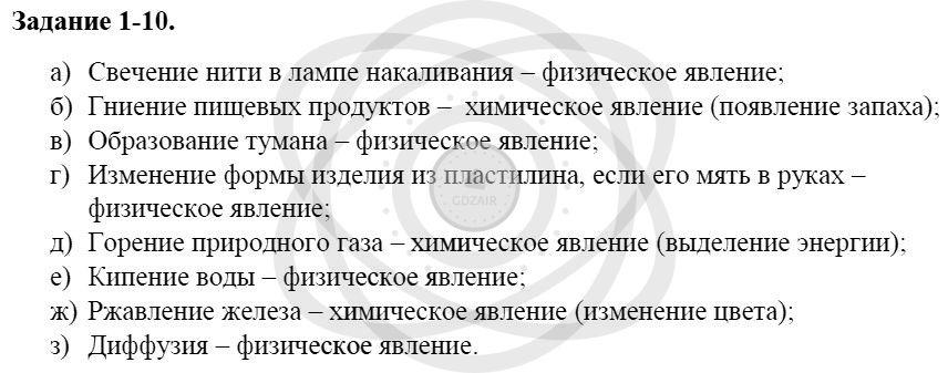 Химия 8 класс Кузнецова Н. Е. Глава 1. Первоначальные химические понятия / Задания: 10