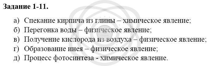 Химия 8 класс Кузнецова Н. Е. Глава 1. Первоначальные химические понятия / Задания: 11