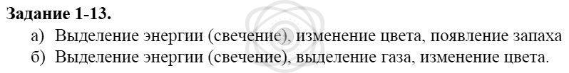 Химия 8 класс Кузнецова Н. Е. Глава 1. Первоначальные химические понятия / Задания: 13