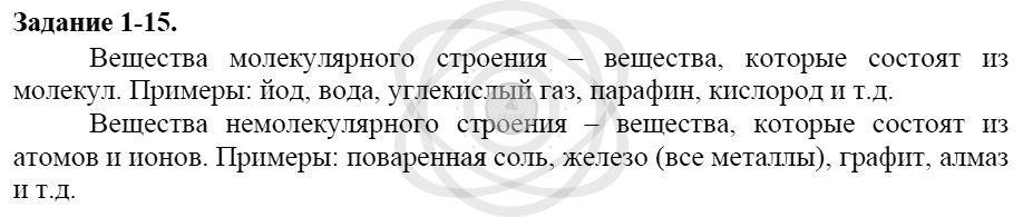 Химия 8 класс Кузнецова Н. Е. Глава 1. Первоначальные химические понятия / Задания: 15