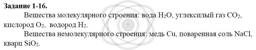 Химия 8 класс Кузнецова Н. Е. Глава 1. Первоначальные химические понятия / Задания: 16