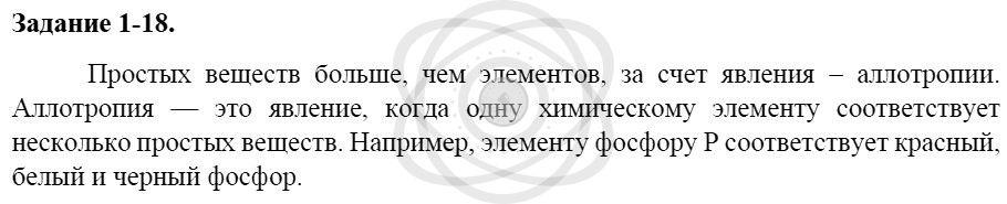 Химия 8 класс Кузнецова Н. Е. Глава 1. Первоначальные химические понятия / Задания: 18