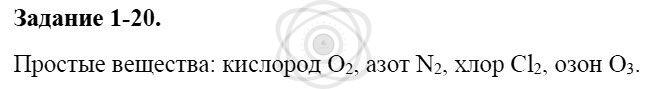 Химия 8 класс Кузнецова Н. Е. Глава 1. Первоначальные химические понятия / Задания: 20