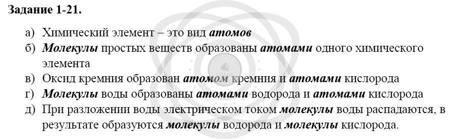 Химия 8 класс Кузнецова Н. Е. Глава 1. Первоначальные химические понятия / Задания: 21