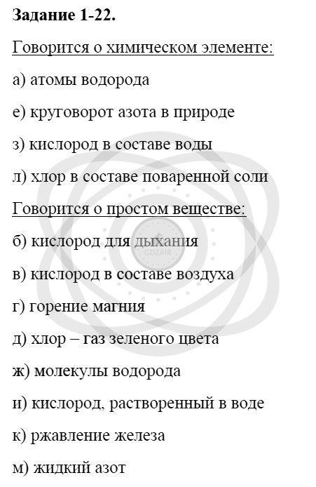 Химия 8 класс Кузнецова Н. Е. Глава 1. Первоначальные химические понятия / Задания: 22
