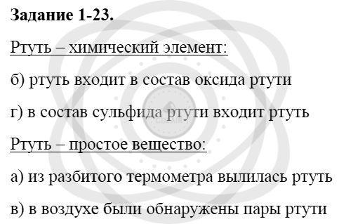 Химия 8 класс Кузнецова Н. Е. Глава 1. Первоначальные химические понятия / Задания: 23