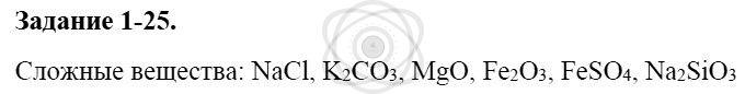 Химия 8 класс Кузнецова Н. Е. Глава 1. Первоначальные химические понятия / Задания: 25