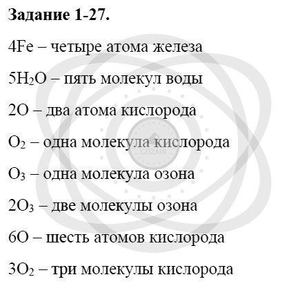 Химия 8 класс Кузнецова Н. Е. Глава 1. Первоначальные химические понятия / Задания: 27