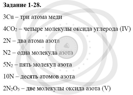 Химия 8 класс Кузнецова Н. Е. Глава 1. Первоначальные химические понятия / Задания: 28