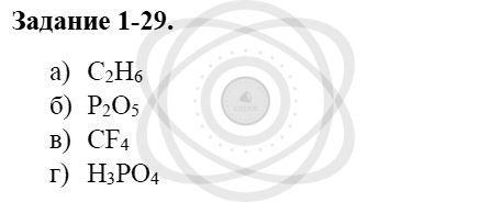 Химия 8 класс Кузнецова Н. Е. Глава 1. Первоначальные химические понятия / Задания: 29