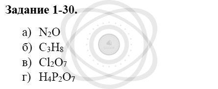 Химия 8 класс Кузнецова Н. Е. Глава 1. Первоначальные химические понятия / Задания: 30