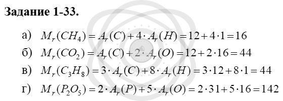 Химия 8 класс Кузнецова Н. Е. Глава 1. Первоначальные химические понятия / Задания: 33