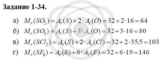 Химия 8 класс Кузнецова Н. Е. Глава 1. Первоначальные химические понятия / Задания: 34