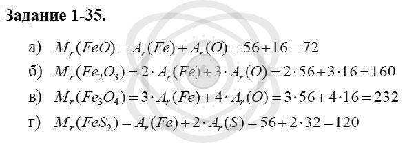 Химия 8 класс Кузнецова Н. Е. Глава 1. Первоначальные химические понятия / Задания: 35