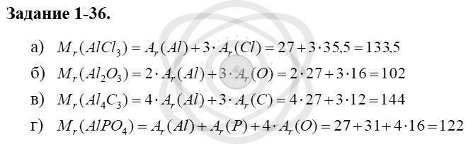 Химия 8 класс Кузнецова Н. Е. Глава 1. Первоначальные химические понятия / Задания: 36