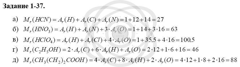 Химия 8 класс Кузнецова Н. Е. Глава 1. Первоначальные химические понятия / Задания: 37
