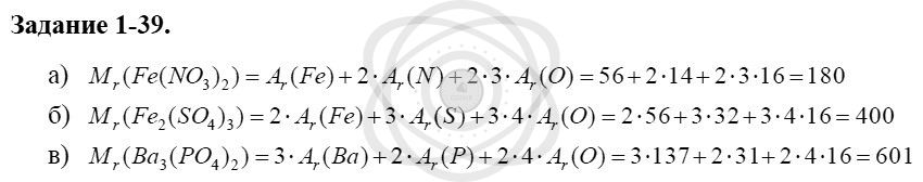 Химия 8 класс Кузнецова Н. Е. Глава 1. Первоначальные химические понятия / Задания: 39